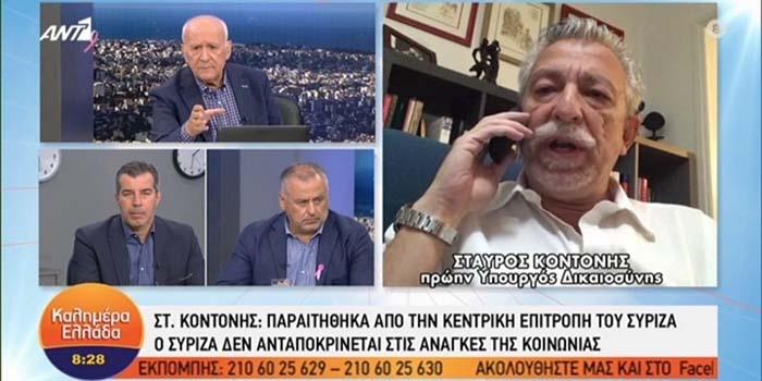 Παραιτήθηκε ο Σταύρος Κοντονής: Ο ΣΥΡΙΖΑ δεν ανταποκρίνεται στις ανάγκες της κοινωνίας
