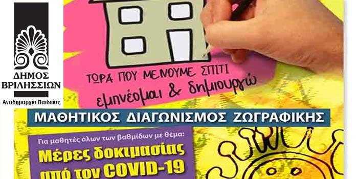 Ανακοίνωση της Αντιδημαρχίας Παιδείας για την ανβολή του διαγωνισμού ζωγραφικής