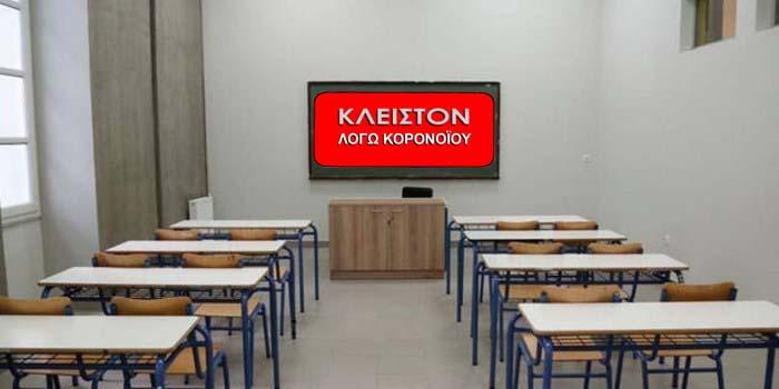 Κρούσματα στα σχολεία: «Λουκέτο» σε 377 σχολεία ή τμήματα