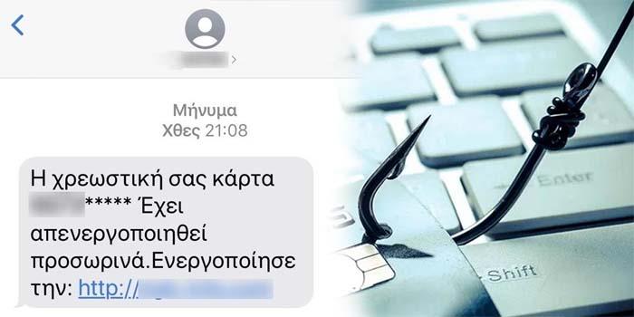 Διαδικτυακή απάτη: Έκλεψαν 18.530 ευρώ από πολίτη μέσω e-baking