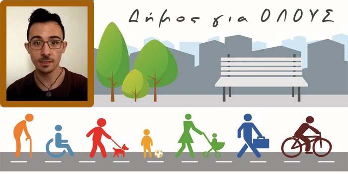 Άγγελος Τζίτζιρας*: Ένας δήμος για όλους