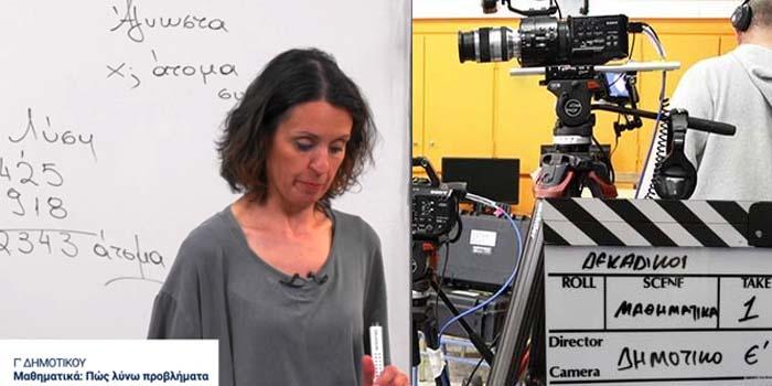 Το πρόγραμμα των τηλεμαθημάτων για Δευτέρα - Τρίτη της Εκπαιδευτικής Τηλεόρασης από την ΕΡΤ2
