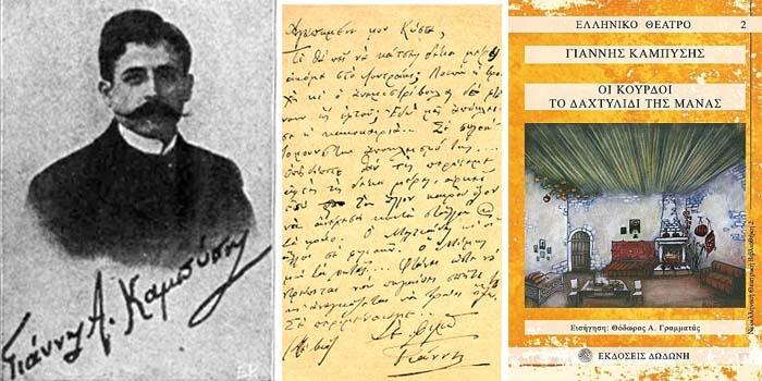 Καλημέρα με πρόσωπα και γεγονότα της Μεσσηνίας - Σαν σήμερα……23 Νοεμβρίου 1901 πέθανε ο Γιάννης Καμβύσης