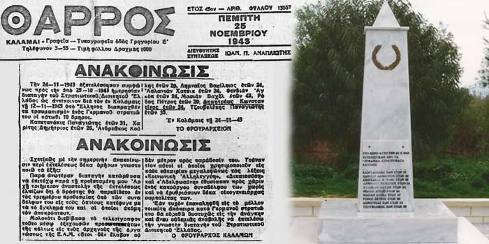 Καλημέρα με πρόσωπα και γεγονότα της Μεσσηνίας - Σαν σήμερα……24 Νοεμβρίου 1943. Οι κατακτητές εκτελούν δέκα παλικάρια στην Τρίοδο