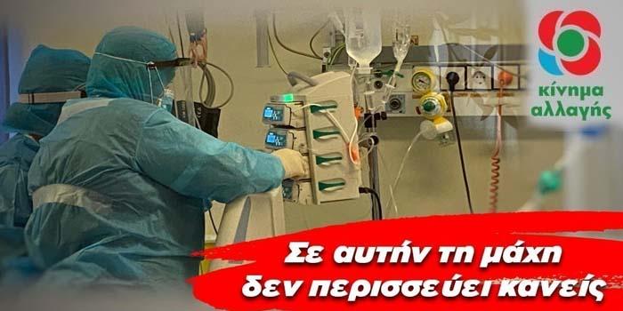 Κίνημα Αλλαγής: Γιατροί βουλευτές του κόμματος στη διάθεση του ΕΣΥ