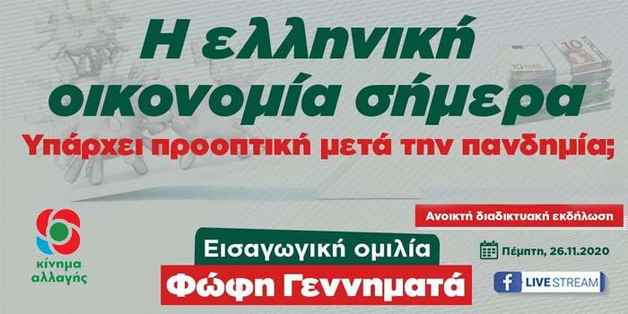 Κίνημα Αλλαγής: Ανοιχτή διαδικτυακή εκδήλωση για την ελληνική οικονομία την σήμερα και μετά τον κορονοϊό