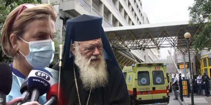 Διαψεύδεται η χορήγηση φαρμάκου από την Αμερική στον Αρχιεπίσκοπο Ιερώνυμο -Το νέο ιατρικό ανακοινωθέν