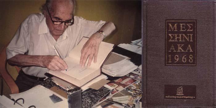 Καλημέρα με πρόσωπα και γεγονότα της Μεσσηνίας - Σαν σήμερα……10 Νοεμβρίου 1908, γεννήθηκε ο ιστοριοδίφης Μίμης Φερέτος