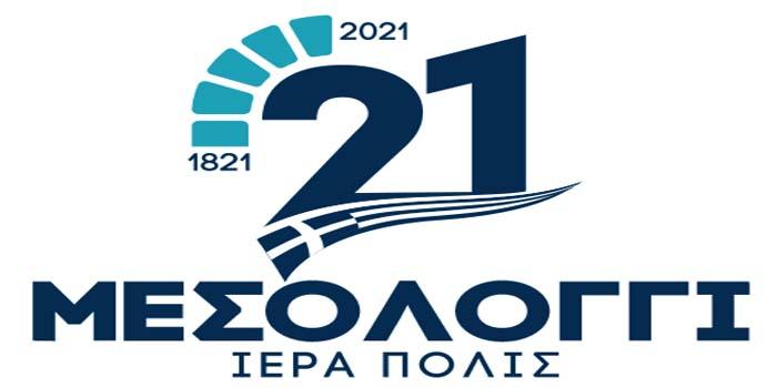 Ι.Π. Μεσολογγίου: Ισχυροί συμβολισμοί και δυναμισμός στο λογότυπο του «Μεσολόγγι 2021»