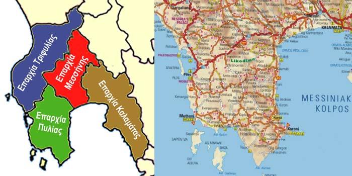 Καλημέρα με πρόσωπα και γεγονότα της Μεσσηνίας - Σαν σήμερα……13 Νοεμβρίου 1827. Αλλάζουν ονομασία 28 χωριά της Πυλίας