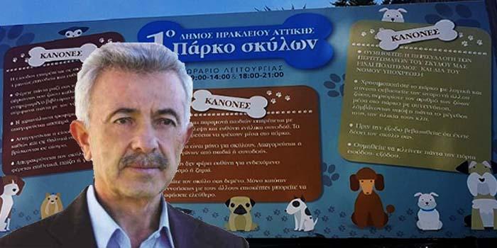 Παναγιώτης Βάσιος: Τα δεσποζόμενα ζώα στον Δήμο Χαλανδρίου