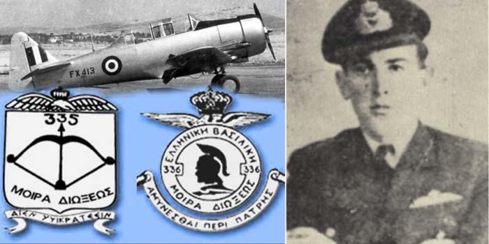 Καλημέρα με πρόσωπα και γεγονότα της Μεσσηνίας - Σαν σήμερα……26 Νοεμβρίου 1949 σκοτώθηκε ο Ανθυποσμηναγός Ρετζέπης Θεόδωρος