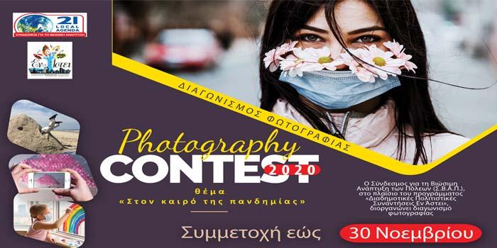 ΣΒΑΠ: Διαγωνισμός Φωτογραφίας με θέμα «Στον καιρό της πανδημίας»