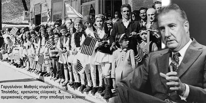 Καλημέρα με πρόσωπα και γεγονότα της Μεσσηνίας - Σαν σήμερα……9 Νοεμβρίου 1918 γεννήθηκε ο Μεσσήνιος Αντιπρόεδρος των Η.Π.Α. Σπύρος Θίοντορ Άγκνιου
