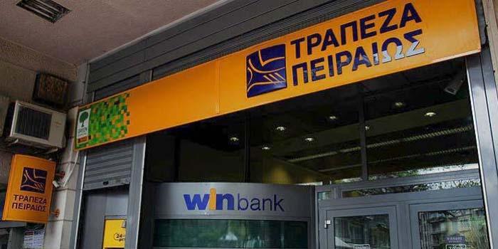 Η Τράπεζας Πειραιώς βάζει λουκέτο σε 53 καταστήματά της – Σε ποιες περιοχές κλείνουν καταστήματα