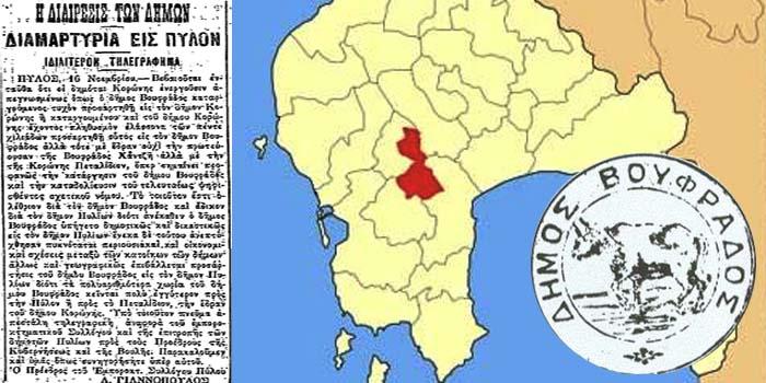 Καλημέρα με πρόσωπα και γεγονότα της Μεσσηνίας - Σαν σήμερα……17 Νοεμβρίου 1909 - Και επί τον ιματισμόν της Βουφράδας έβαλον κλήρο…