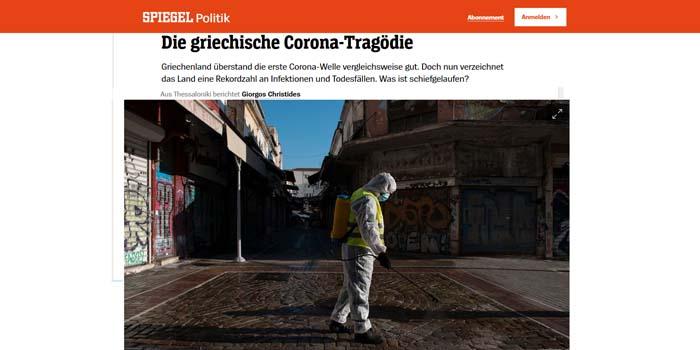 SPIEGEL ONLINE: Η ελληνική τραγωδία με τον κορονοϊό