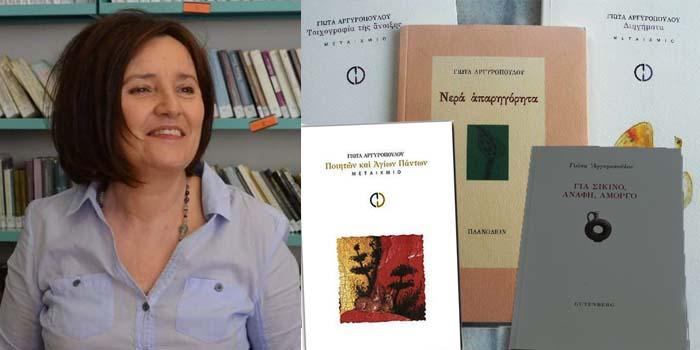 Καλημέρα με πρόσωπα και γεγονότα της Μεσσηνίας - Σαν σήμερα……28 Δεκεμβρίου 2010, η Ακαδημία Αθηνών βραβεύει την Μεσσήνια ποιήτρια Γιώτα Αργυροπούλου