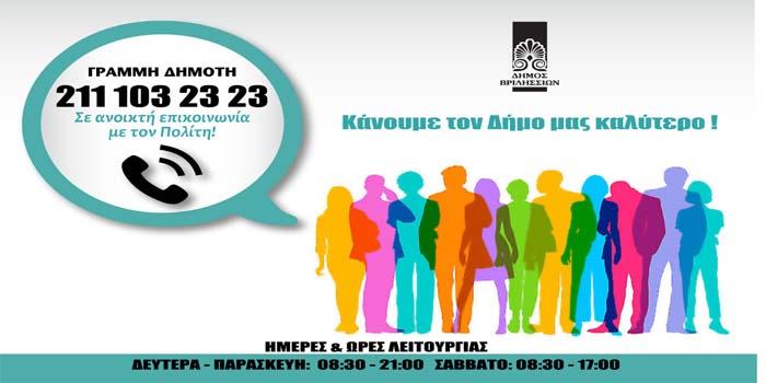 Δήμος Βριλησσίων: Έναρξη λειτουργίας για τη «Γραμμή Δημότη» στο Δήμο Βριλησσίων
