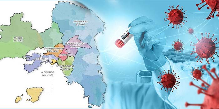Οι περιοχές του Λεκανοπεδίου Αττικής με το περισσότερο επιδημιολογικό φορτίο κορονοϊού - Αναλυτικός πίνακας για όλη την Ελλάδα
