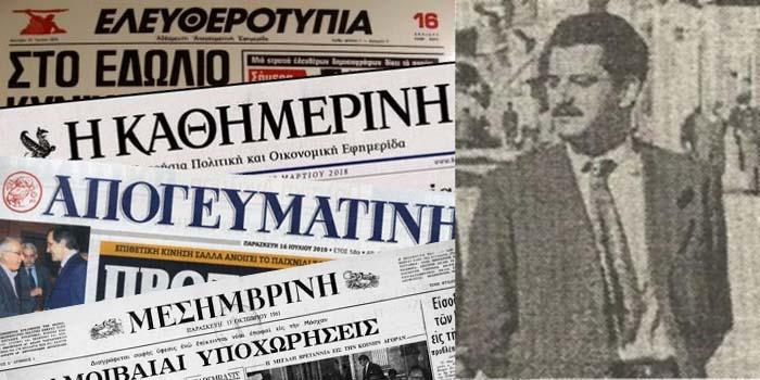 Καλημέρα με πρόσωπα και γεγονότα της Μεσσηνίας - Σαν σήμερα……18 Δεκεμβρίου 2000, πέθανε ο δημοσιογράφος Κώστας Ψαλτήρας