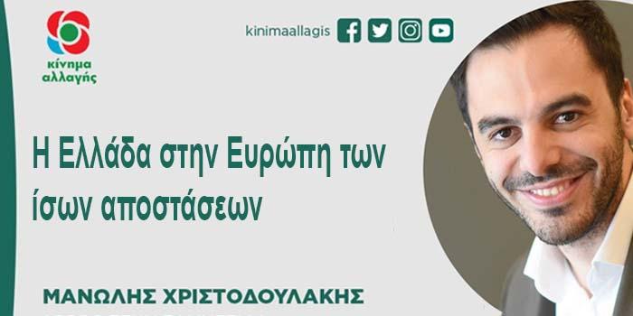 Μανώλης Χριστοδουλάκης*: Η Ελλάδα στην Ευρώπη των ίσων αποστάσεων