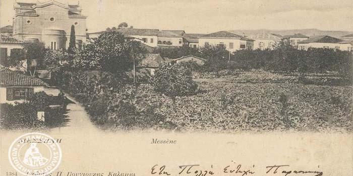 Καλημέρα με πρόσωπα και γεγονότα της Μεσσηνίας - Σαν σήμερα……10 Δεκεμβρίου 1837.Αντικαθίσταται ο Δήμαρχος Παμίσου Παναγιώτης Δαρειώτης