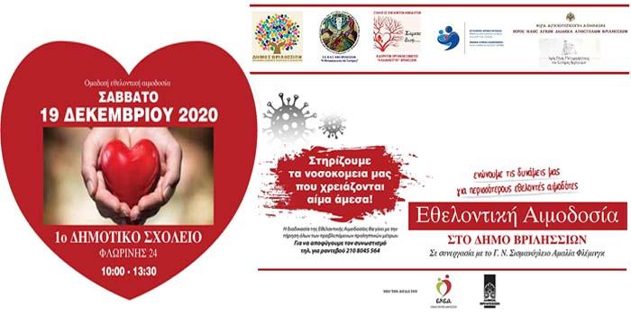 Νέα Εθελοντική Αιμοδοσία στον Δήμο Βριλησσίων το Σάββατο 19 Δεκεμβρίου 2020