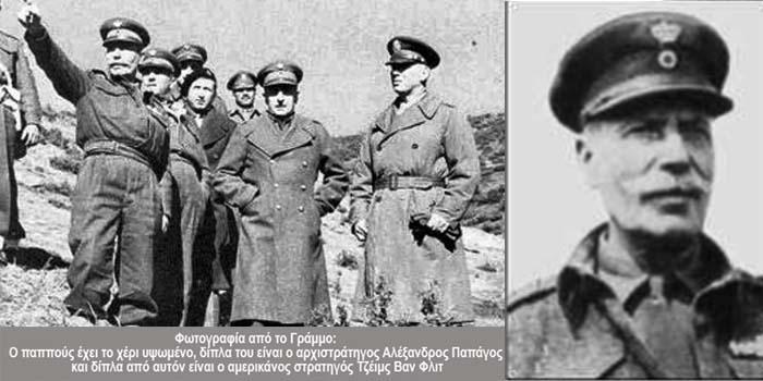 Καλημέρα με πρόσωπα και γεγονότα της Μεσσηνίας - Σαν σήμερα……1 Δεκεμβρίου 1961 πέθανε ο Στρατηγός Ν. Παπαδόπουλος (Παππούς)