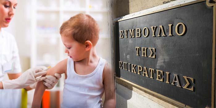 Απόφαση βόμβα του ΣτΕ! Να διαγράφονται τα ανεμβολίαστα παιδιά από παιδικούς σταθμούς