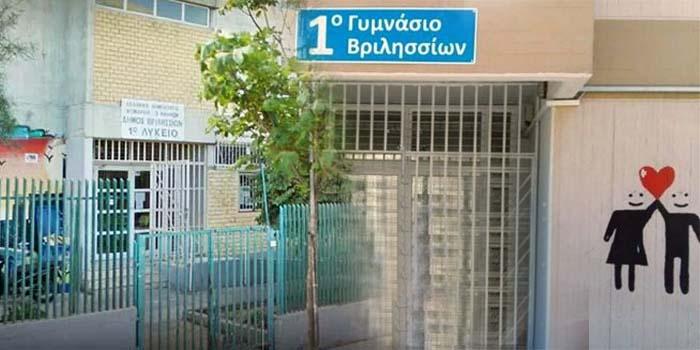 Δήμος Βριλησσίων: Ενεργειακή αναβάθμιση στο 1ο Λύκειο & Γυμνάσιο Βριλησσίων