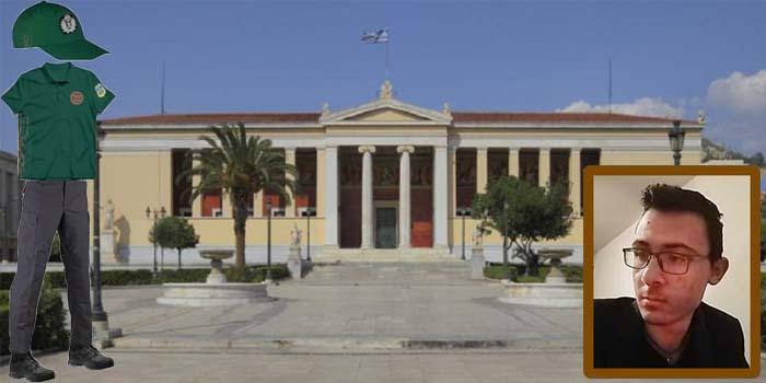 Άγγελος Τζίτζιρας: Πανεπιστημιακή αστυνομία - Το πρόβλημα και η λύση