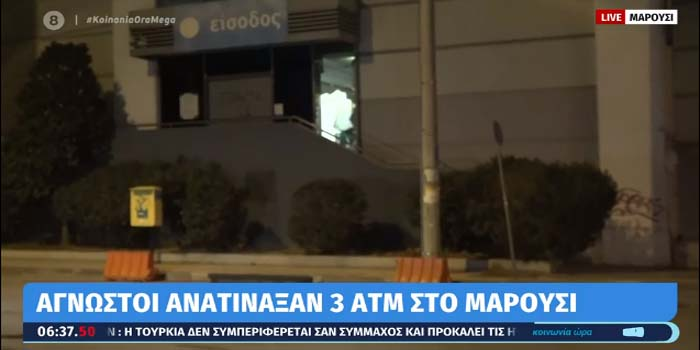 Ανατίναξαν τρία ΑΤΜ σε εμπορικό κέντρο του Αμαρουσίου τα ξημερώματα