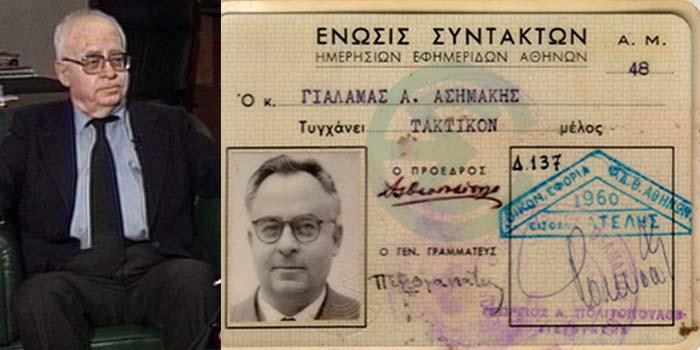 Καλημέρα με πρόσωπα και γεγονότα της Μεσσηνίας - Σαν σήμερα…..19 Ιανουαρίου 1909. Γεννήθηκε ο δημοσιογράφος και θεατρικός συγγραφέας Ασημάκης Γιαλαμάς