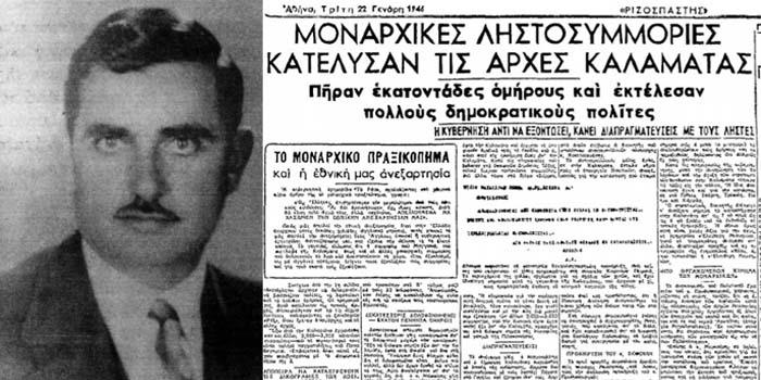 Καλημέρα με πρόσωπα και γεγονότα της Μεσσηνίας - Σαν σήμερα…..20 Ιανουαρίου 1946.Ο Μαγγανάς σπέρνει το θάνατο στην Καλαμάτα