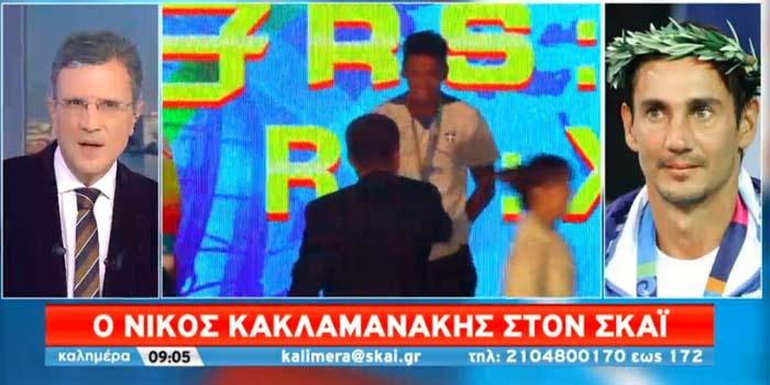 Κακλαμανάκης - ΣΚΑΪ: Αυτός που με απείλησε στην Ομοσπονδία θα αποκαλυφθεί άμεσα - Βόρεια Κορέα η ΕΙΟ