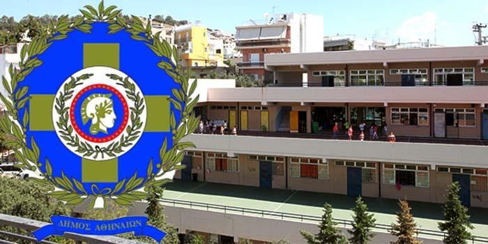 Δήμος Αθηναίων: Πανέτοιμα τα σχολεία μας να υποδεχθούν τους μαθητές