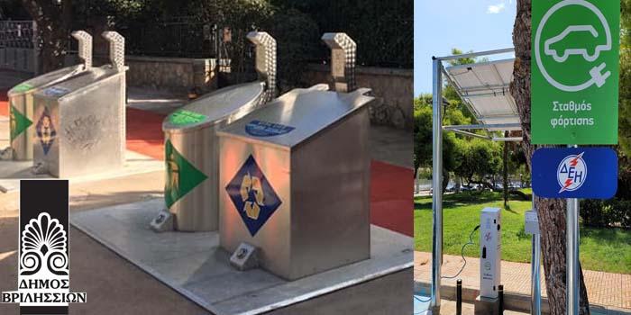 Δήμος Βριλησσίων: Επενδύσεις με αδιάκοπη αξιοποίηση χρηματοδοτικών ενισχύσεων