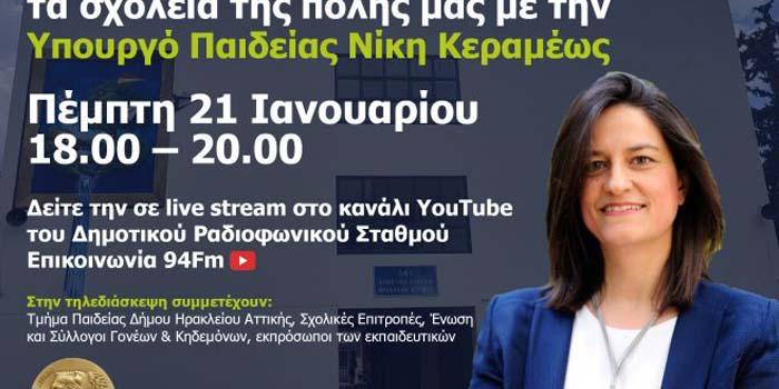 Νίκος Μπαρμπούνης: Έκθετη η Δημοτική Αρχή Ηρακλείου για την ανοιχτή τηλεδιάσκεψη με την Υπουργό Παιδείας, που τελικά εγινε κλειστή!