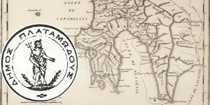 Καλημέρα με πρόσωπα και γεγονότα της Μεσσηνίας - Σαν σήμερα…..22 Ιανουαρίου 1862. Καθορίστηκε η σφραγίδα του Δήμου Πλαταμώδους
