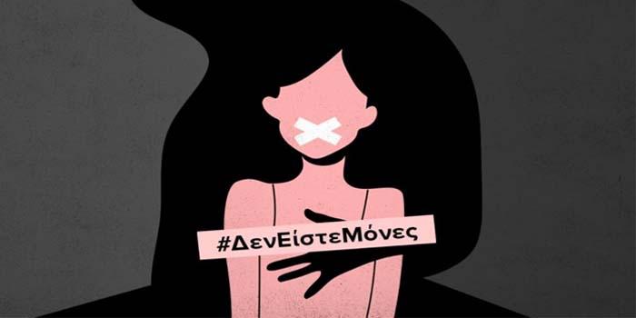 Αιτωλοακαρνανία: Συγκλονιστική μαρτυρία σεξουαλικής παρενόχλησης από ιερέα σε ανήλικο κορίτσι