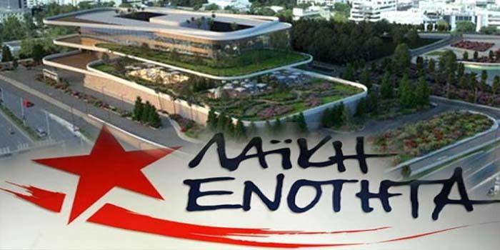Η ΛΑϊκή Ενότητα Βορείων Προαστίων για την απόφαση του ΣτΕ σχετικά με τη μετεγκατάσταση του Καζίνο στο Μαρούσι