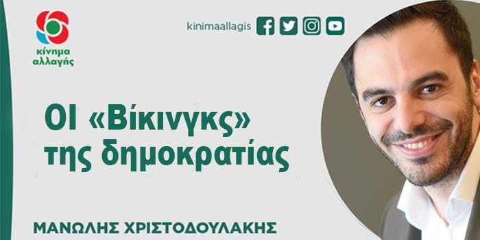 Μανώλης Χριστοδουλάκης: ΟΙ «Βίκινγκς» της δημοκρατίας