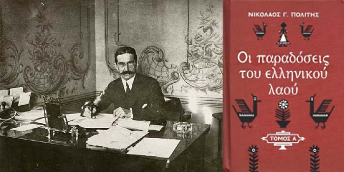 Καλημέρα με πρόσωπα και γεγονότα της Μεσσηνίας - Σαν σήμερα……12 Ιανουαρίου 1921. Πέθανε ο «πατέρας» της λαογραφίας Νικόλαος Πολίτης