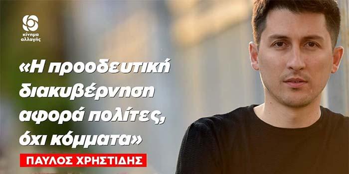Παύλος Χρηστίδης: Η προοδευτική διακυβέρνηση αφορά τους πολίτες κι όχι κόμματα και αξιώματα
