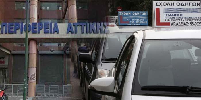 Περιφέρεια Αττικής: Προ των πυλών ο ηλεκτρονικός προγραμματισμός των εξετάσεων οδήγησης