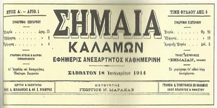 Καλημέρα με πρόσωπα και γεγονότα της Μεσσηνίας - Σαν σήμερα…..18 Ιανουαρίου 1914. Κυκλοφόρησε στη Μεσσηνία η εφημερίδα «Σημαία»