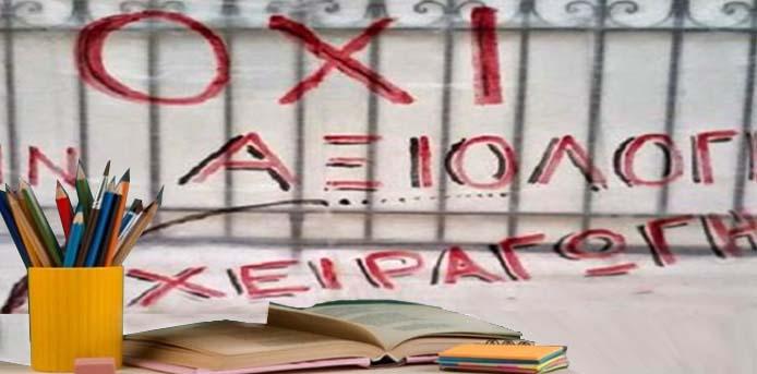 Μαρία Τσίπρα: Αντισυνταγματικός ο αποκλεισμός από τις κρίσεις στελεχών, λόγω συμμετοχής στην απεργία - αποχή από την αξιολόγηση