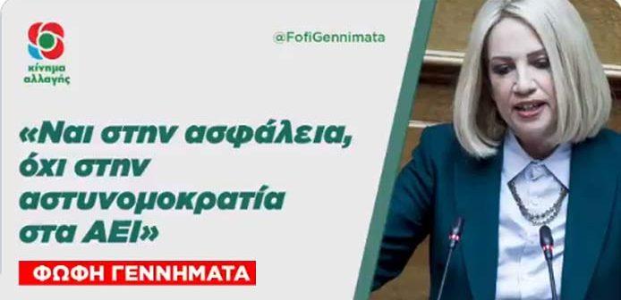 Φώφη Γεννηματά: ΝΔ και ΣΥΡΙΖΑ μοιάζουν όλο και πιο πολύ. Εμείς λέμε ναι στη φύλαξη, όχι στην αστυνομοκρατία