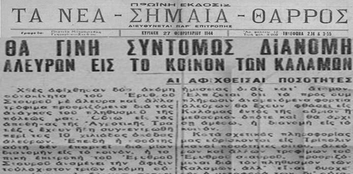 Καλημέρα με πρόσωπα και γεγονότα της Μεσσηνίας - Σαν σήμερα……27 Φεβρουαρίου 1944. Φτάνουν στην Καλαμάτα τρόφιμα του Ερυθρού Σταυρού